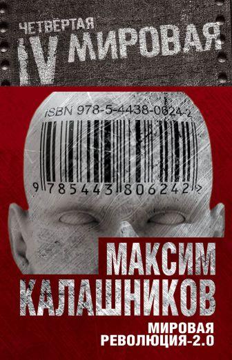 Максим Калашников - Мировая революция-2.0 обложка книги