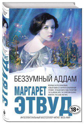 Маргарет Этвуд - Беззумный Аддам обложка книги