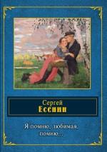 Есенин С.А. Я помню, любимая, помню... есенин с сергей есенин собрание сочинений в одной книге