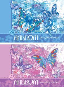 Альбом А4 20л Нежные бабочки, клеевое скрепление