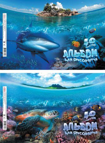 Альбом А4 40л Подводный мир, клеевое скрепление