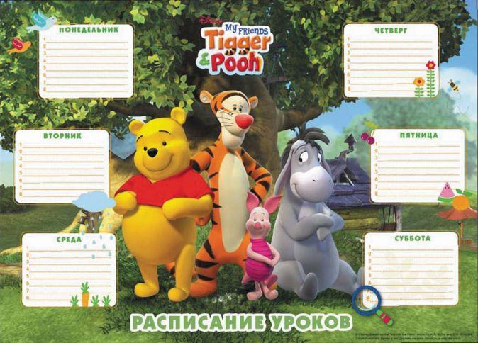 Расписание уроков A3 My friends Tigger and Pooh/Lassen Sea World
