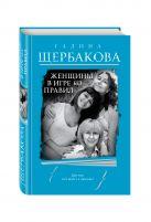 Щербакова Г. - Женщины в игре без правил' обложка книги