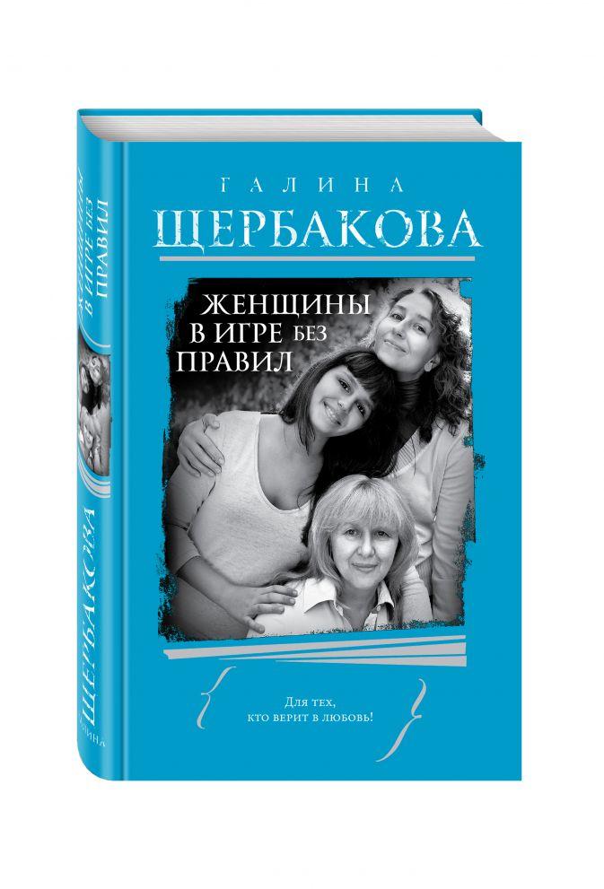 Женщины в игре без правил Щербакова Г.
