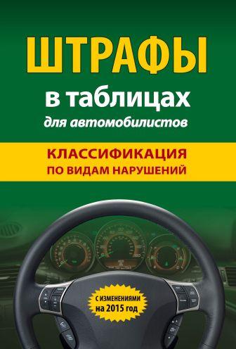 Штрафы в таблицах для автомобилистов с изм. на 2015 год (классификация по видам нарушений)