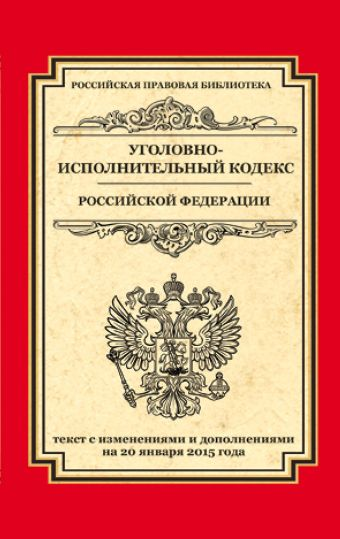 Уголовно-исполнительный кодекс Российской Федерации: текст с изм. и доп. на 20 января 2015 г.