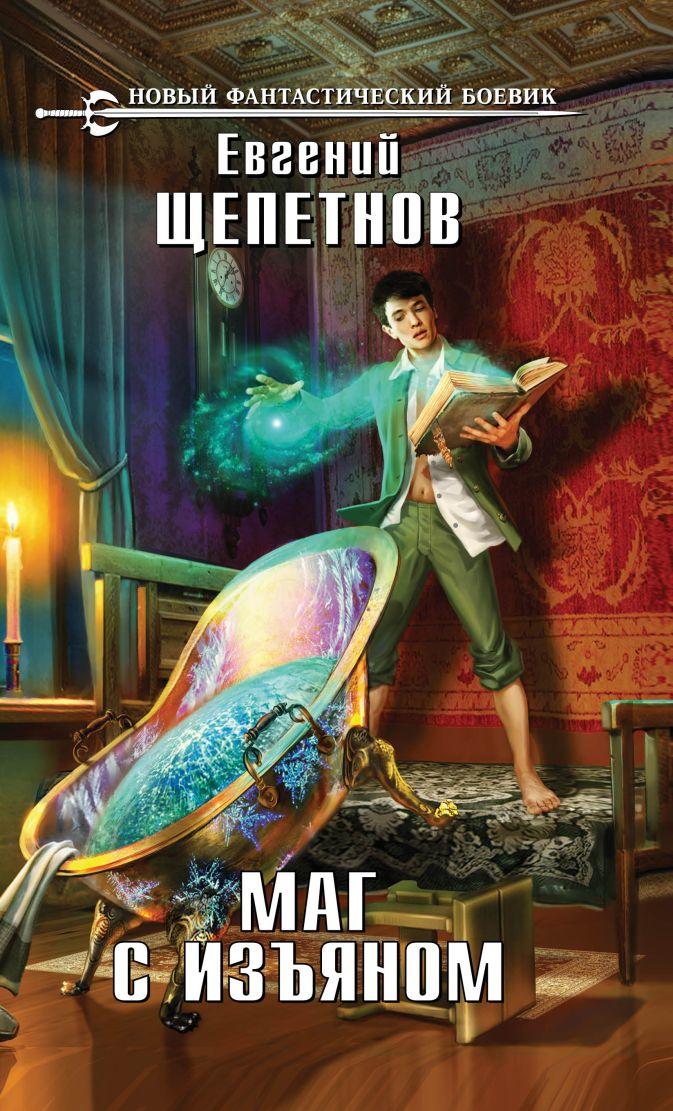Евгений Щепетнов - Маг с изъяном обложка книги