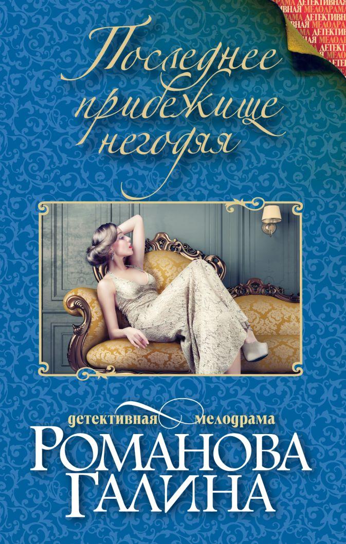 Галина Романова - Последнее прибежище негодяя обложка книги