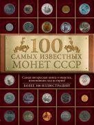 Слука И.М. - 100 самых известных монет СССР' обложка книги