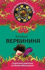 Статский советник по делам обольщения Вербинина В.