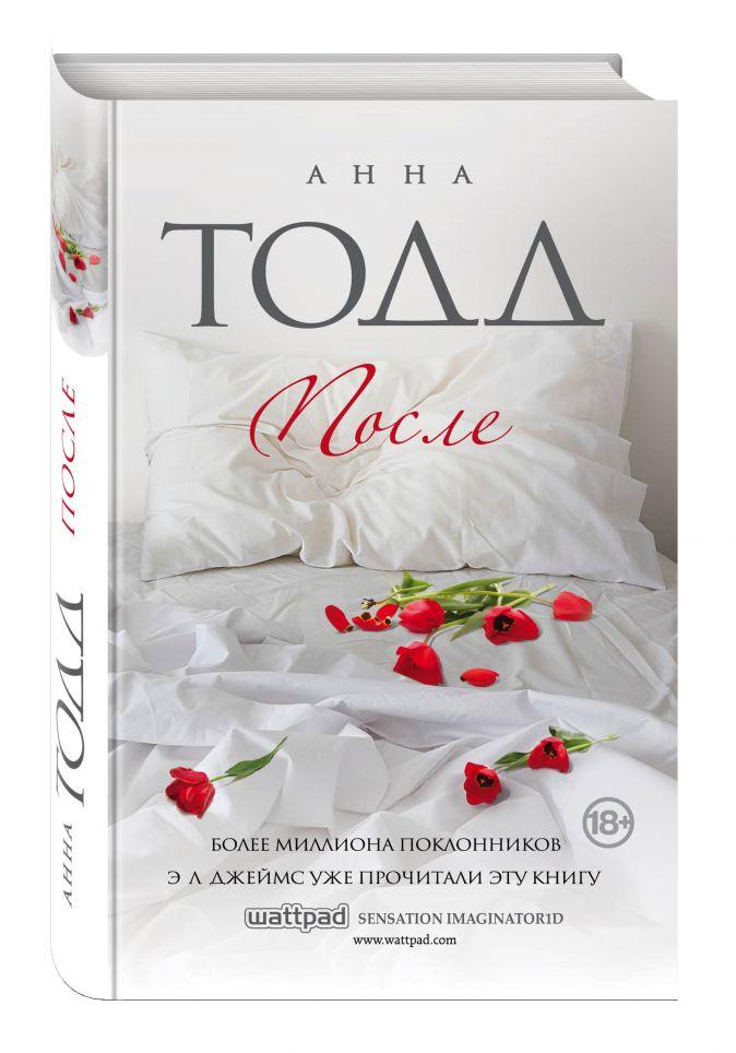 Анна Тодд - После обложка книги