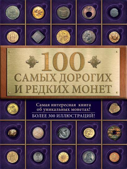 100 самых дорогих и редких монет - фото 1