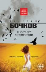 Опасные омуты. Проза Валерия Бочкова