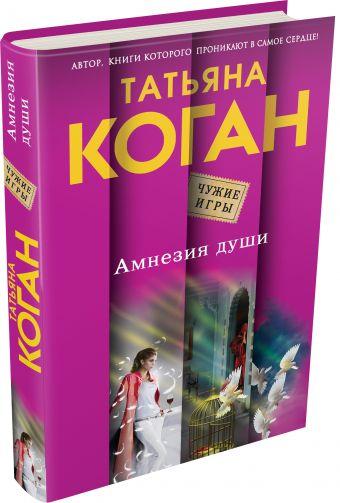 Амнезия души Татьяна Коган