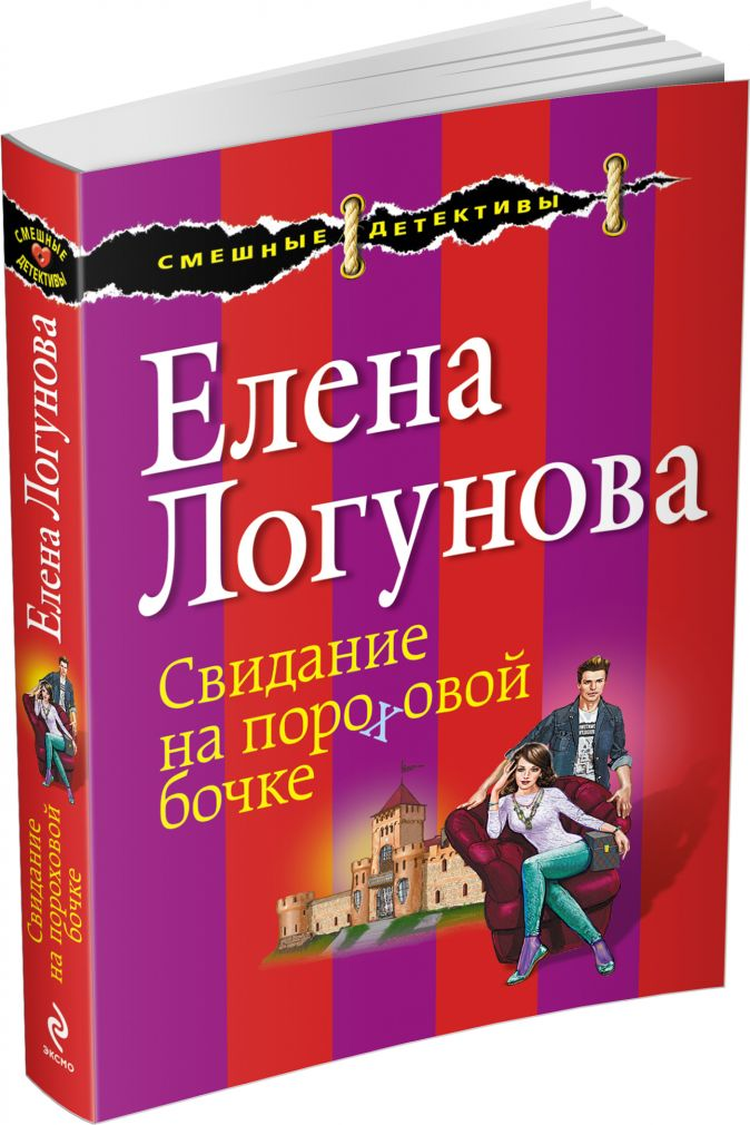 Логунова Е.И. - Свидание на пороховой бочке обложка книги