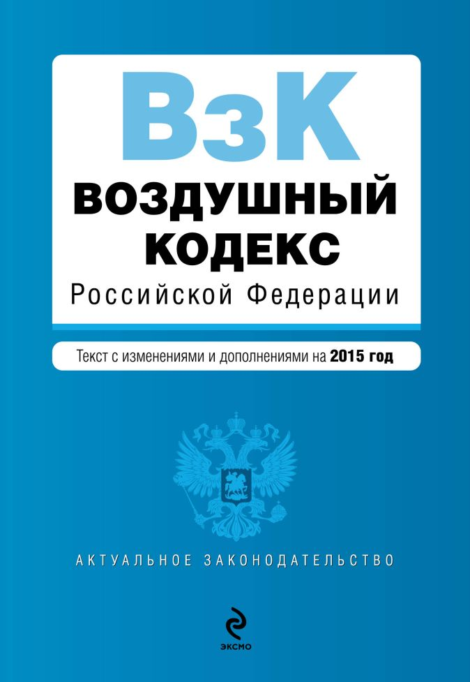 Воздушный кодекс Российской Федерации. Текст с изм. и доп. на 2015 г.