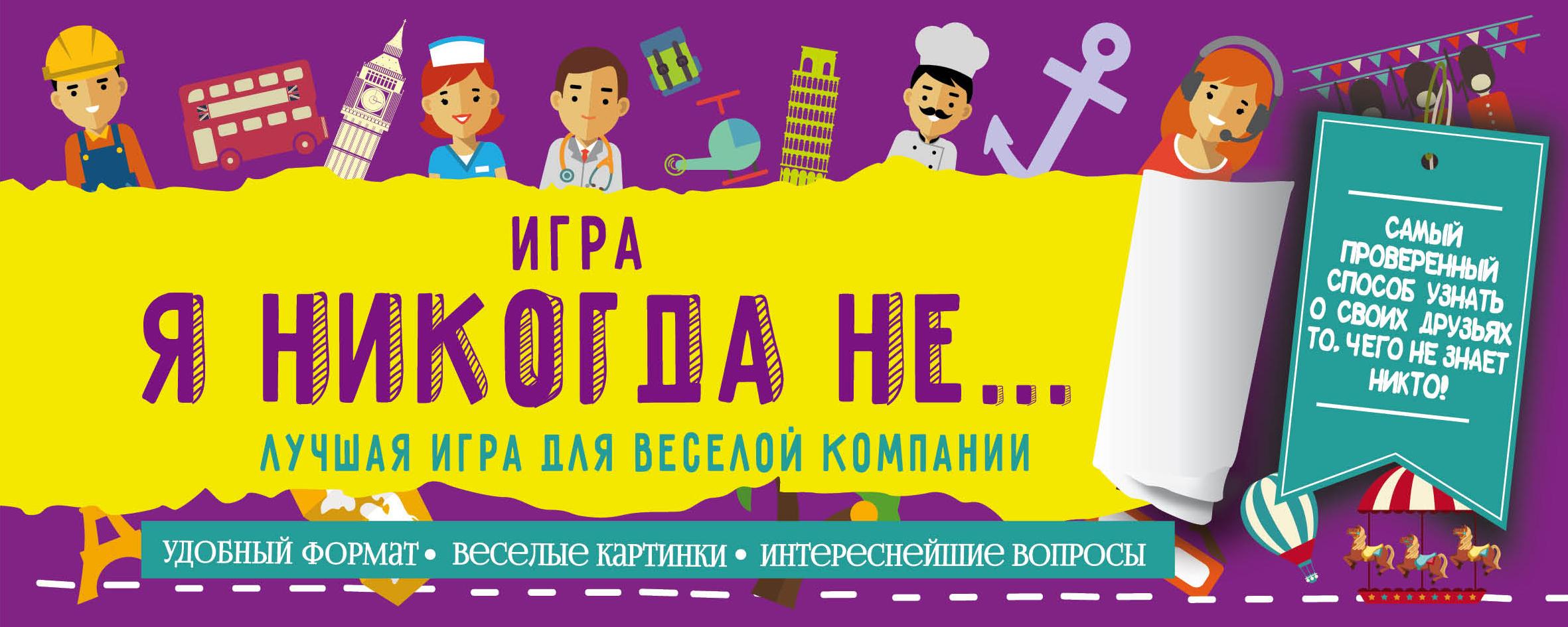 Парфенова Ирина Ивановна Игра Я никогда не... парфенова ирина ивановна словесные игры