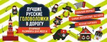 Лучшие русские головоломки в дорогу