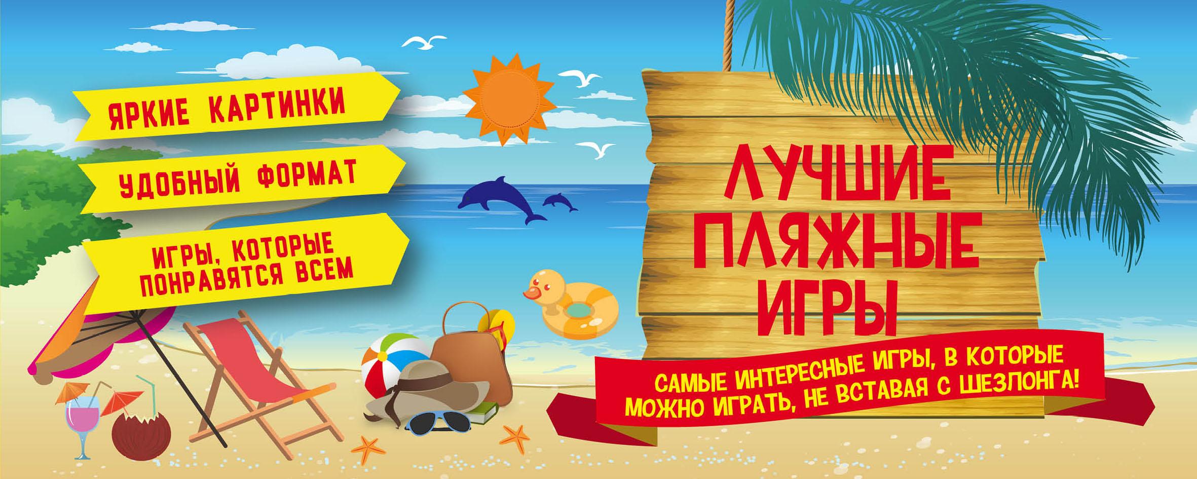 Лучшие пляжные игры парфенова ирина ивановна словесные игры