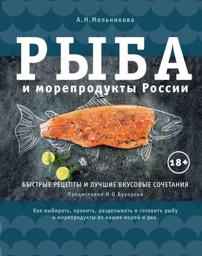 Рыба и морепродукты России - фото 1