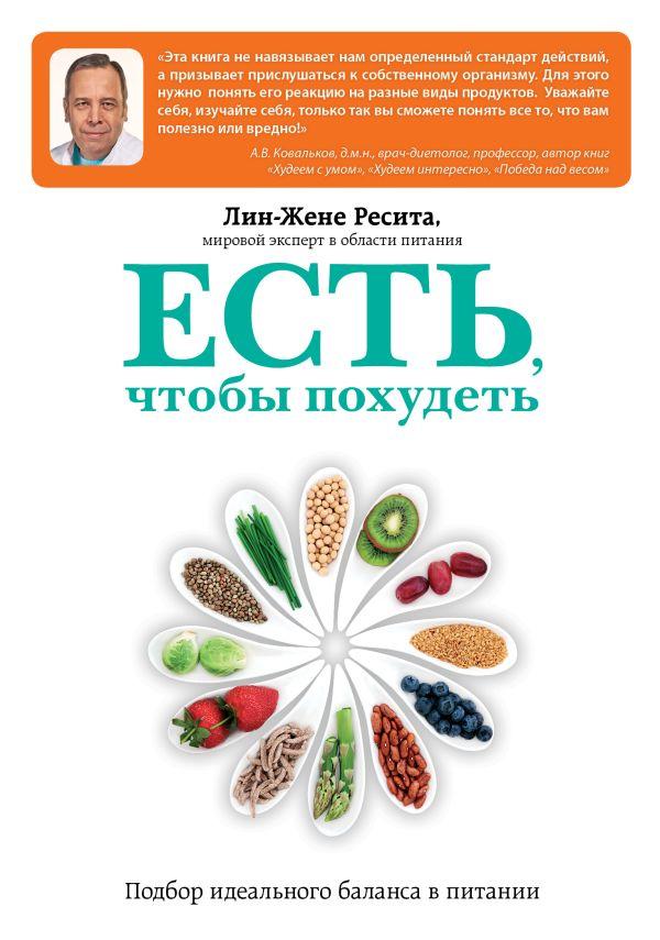 лучшие книги о правильном питании приснились