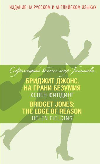 Бриджит Джонс. На грани безумия = Bridget Jones: The Edge of Reason Хелен Филдинг