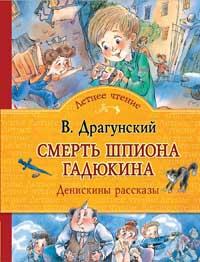 Драгунский В.Ю. - Драгунский Смерть шпиона Гадюкина (Летнее чтение) обложка книги