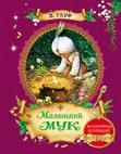 Гауф В. - Маленький Мук обложка книги