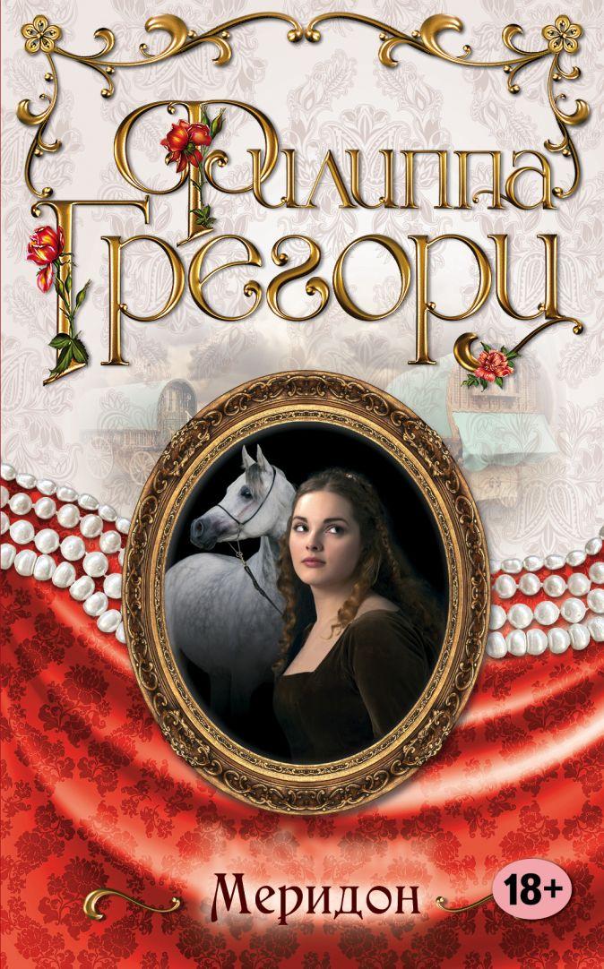 Филиппа Грегори - Меридон обложка книги