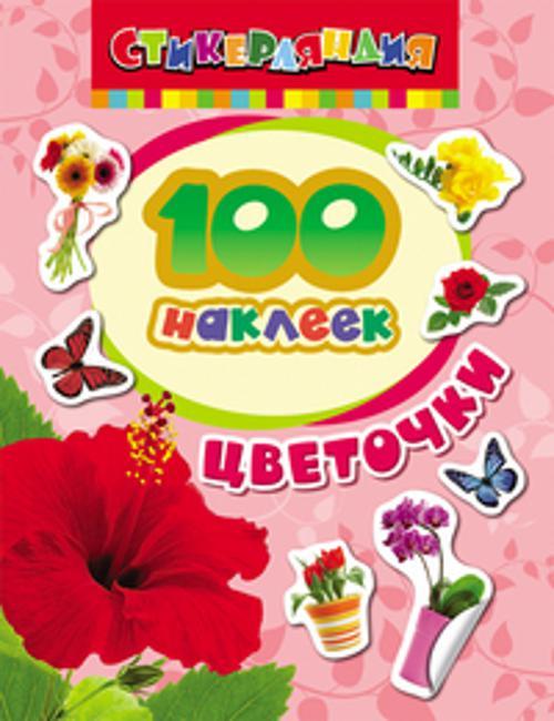 100 наклеек. Цветочки