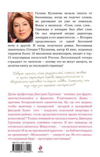 Соблазнить холостяка, или Нежный фрукт Куликова Г.М.