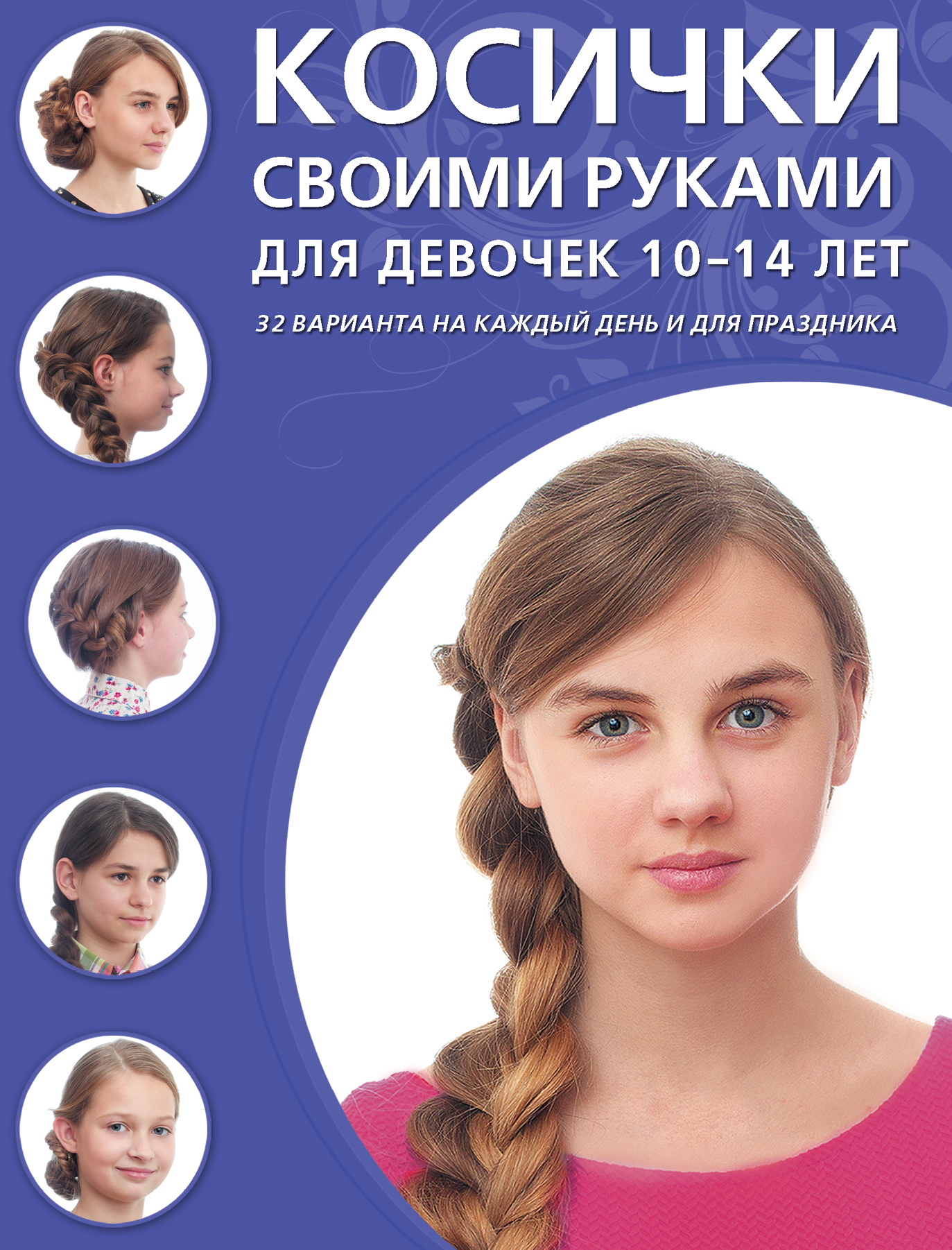 Косички своими руками для девочек 10-14 лет домашний парикмахер самые стильные стрижки и прически своими руками cd с видеокурсом