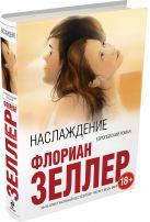 Зеллер Ф. - Наслаждение' обложка книги