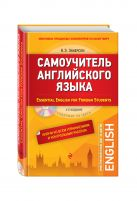 Эккерсли К. - Самоучитель английского языка (+СD). С ключами ко всем упражнениям и контрольным работам. 4-е издание' обложка книги
