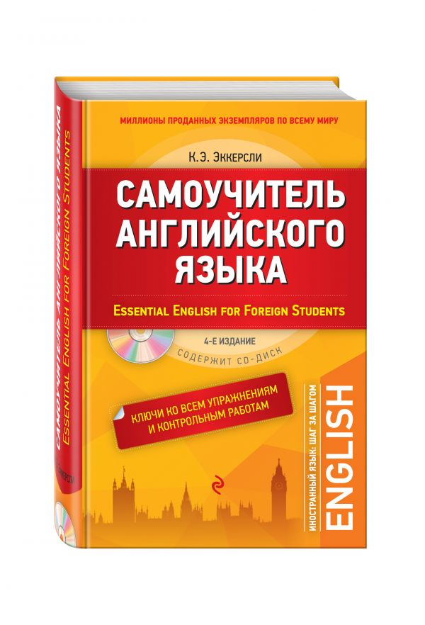 Самоучитель английского языка (+MP3). С ключами ко всем упражнениям и контрольным работам. 4-е издание Карл Эварт Эккерсли