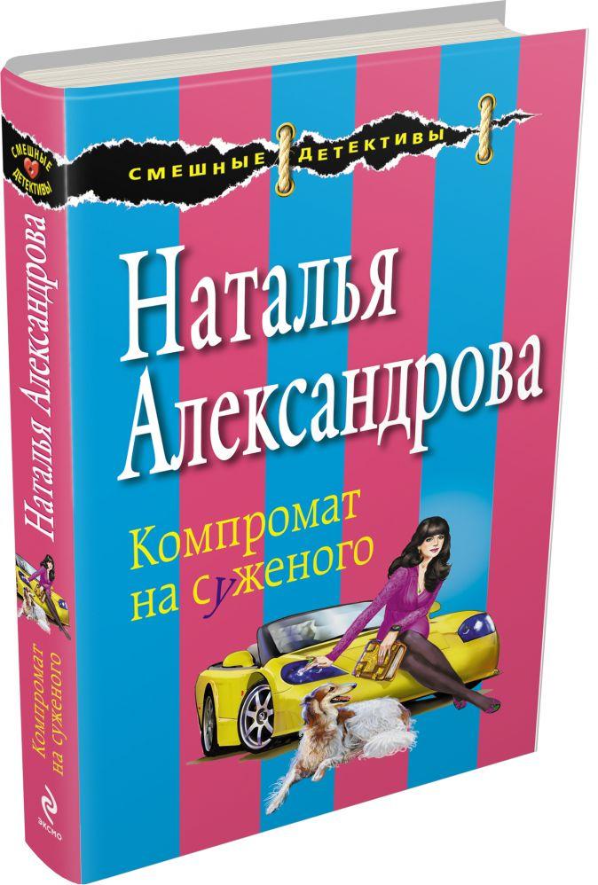 Александрова Н.Н. - Компромат на суженого обложка книги