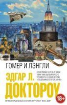 Доктороу Э.Л. - Гомер и Лэнгли' обложка книги