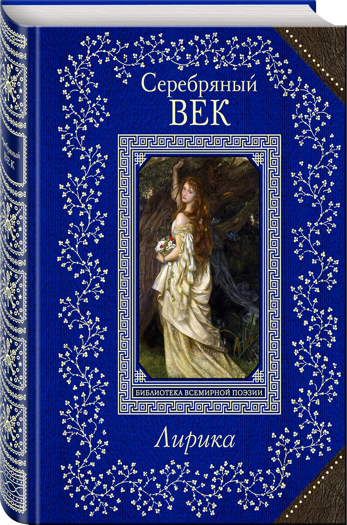Серебряный век. Лирика доценко е серебряный век русская поэзия сборник