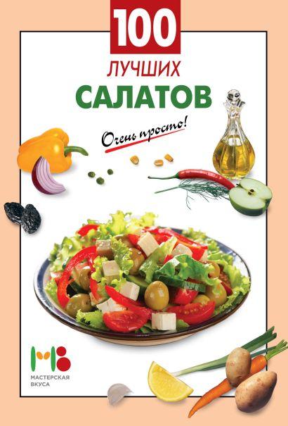 100 лучших салатов - фото 1