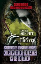 Эверит Д., Шехтер Х. - Энциклопедия серийных убийц' обложка книги
