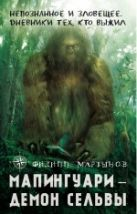 Мартынов Ф. - Мапингуари – демон сельвы' обложка книги