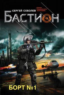 Бастион. Охрана специального назначения (обложка)
