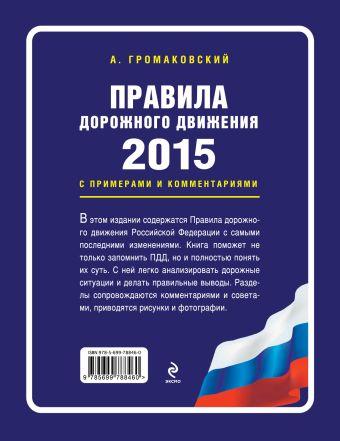 Правила дорожного движения на 2015 г. с примерами и комментариями (+таблица штрафов) Громаковский А.А.