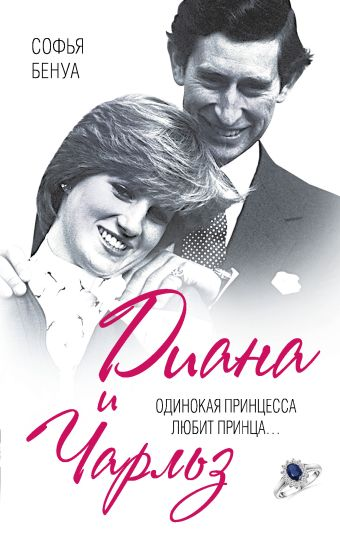 Диана и Чарльз. Одинокая принцесса любит принца… Бенуа С.