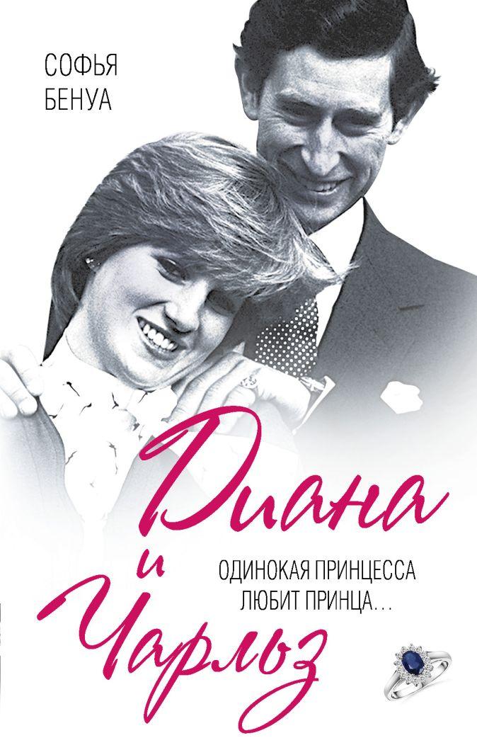 Бенуа С. - Диана и Чарльз. Одинокая принцесса любит принца… обложка книги