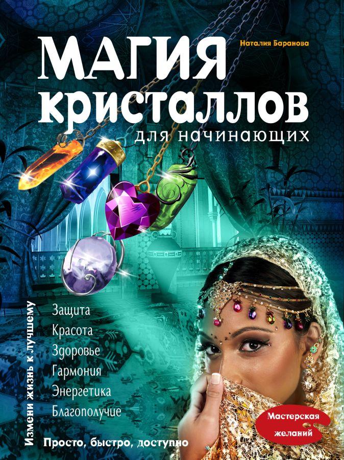 Наталия Баранова - Магия кристаллов для начинающих обложка книги