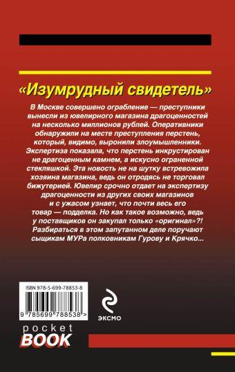 Изумрудный свидетель Николай Леонов, Алексей Макеев