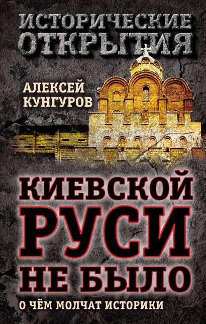 Киевской Руси не было: о чём молчат историки - фото 1