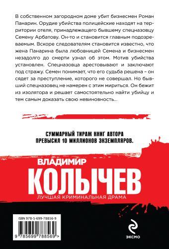 Стальной мотылек Владимир Колычев