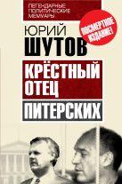 Шутов Ю.Т. - Крёстный отец «питерских»' обложка книги
